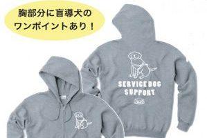 胸部分に盲導犬のロゴあり サービスドッグ協会オリジナルパーカー