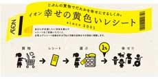イオン幸せの黄色いレシート