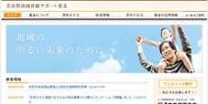 奈良県地域貢献サポート基金